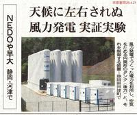 天候に左右されぬ風力発電実証実験NEDOや早大/東京新聞 - 瀬戸の風