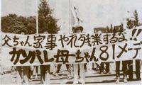 働く者の祭典メーデー1981年、2017年 - FEM-NEWS