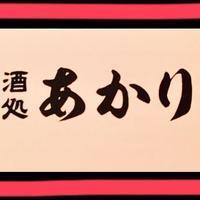 【新店舗情報】酒処あかりまもなくオープンします。 - Atmos back office! vol.3
