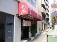 ラーメン茂木@三軒茶屋 - 食いたいときに、食いたいもんを、食いたいだけ!