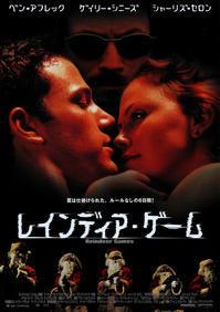 レインディア・ゲーム  2000年 - はっちのブログ【快適版】