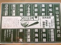 子供の日 京都の柏餅 - MOTTAINAIクラフトあまた 京都たより