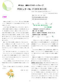 PCSGレター No.18(2017.3第18号発行) - 緩和ケアサポートグループ