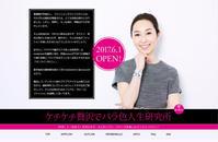 オンラインサロン「ケチケチ贅沢でバラ色人生研究所」受付開始! - ケチケチ贅沢日記