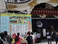 見どころ満載の團菊祭と良コスパの歌舞伎茶屋カレー - kimcafeのB級グルメ旅