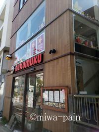 【GWの締めは下北パン】①nukumukuカフェ - パンある日記(仮)@この世にパンがある限り。