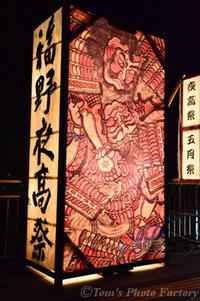 富山散歩~県西部284~福野夜高行燈祭 - Tomの一人旅~気のむくまま、足のむくまま~