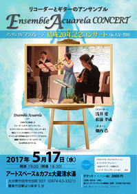 アクアレーラ 大分公演 - Ai's Recorder Diary 浅井愛                    リコーダーダイアリー
