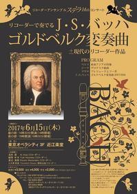 リコーダーアンサンブルステラ14thコンサート - Ai's Recorder Diary 浅井愛                    リコーダーダイアリー