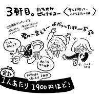 門前仲町はしご酒レポ③ - YO!YOPPARAI.
