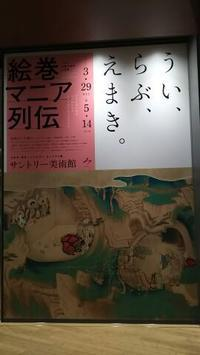 絵巻マニア列伝 - 歴史と、自然と、芸術と