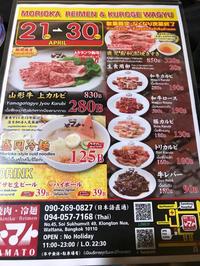 【日本料理】焼肉ヤマト - Let's go to Bangkok  ♪駐在ビギナーのあれこれ日記♪
