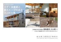 建築工事費大公開!見学会のお知らせ(飯田貴之建築設計事務所) - 木のある暮らしをはぐくむ建築家 きときと