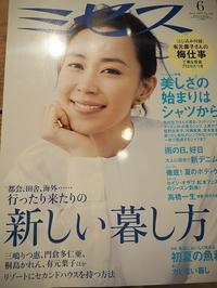書籍掲載のご案内~文化出版局刊「ミセス6月号」 - うつわshizenブログ