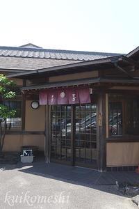 【西尾市】めん処すぎ5 - クイコ飯-2
