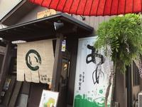 平等院店に藤 - 京都宇治・平等院 はんなりカフェ・京の飴工房 【憩和井】