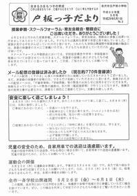 「戸板っ子だより」5月号 №2 - 金沢市戸板公民館ブログ