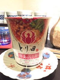 いよいよとり田担々麺が全国発売開始。 - 福岡大名PRIVATE SALON MANOCALDO