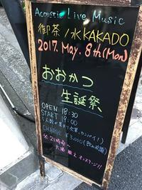 5月8日『おおかつ生誕祭』@御茶ノ水KAKADO - mai日誌。