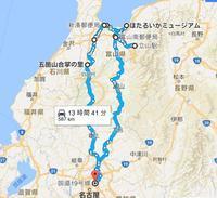 旅のドライブルート2017年春 - Mimpi Bunga の旅の思い出