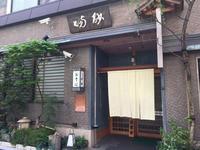 東京(神田駅):室町砂場(むろまちすなば)「天もり」 - ふりむけばスカタン