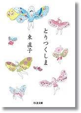 「とりつくしま」東直子(#1735) - 続☆今日が一番・・・♪