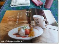 喫茶店とカフェ - Have a nice day!
