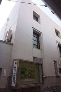 三井住友銀行尾道支店 - レトロな建物を訪ねて
