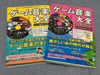 ゲーム音楽大全Revolution - ゴリゴリなおっさんの裏ゲームブログ(GORIO'S BLOG)