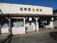 岳南鉄道その11岳南富士岡駅おーらすじゃなかった - ブリキの箱