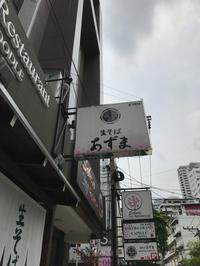 【日本料理】生そば あずま - Let's go to Bangkok  ♪駐在ビギナーのあれこれ日記♪