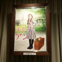 映画「赤毛のアン」/Anne of Green Gables movie - ぽにゃにっき 【英語と毎日】 * Ponya's Diary *