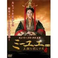 『羋月伝』日本版DVD - 越劇・黄梅戯・紅楼夢 since 2006