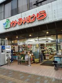 小田急渋沢ってどうなんだろう~2『かみむら酒店』 - 三毛猫酒場で朝から酎ハイ。。
