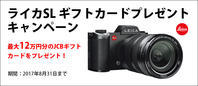ライカSL ギフトカードプレゼントキャンペーン - 撮影機材のテイクブログ