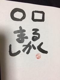 5月27日 まる しかく展 西荻窪ギャラリーブリキ星 1 - MANOFAR マノファー