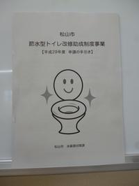 松山市節水型トイレ改修助成制度事業 - 有限会社池田建築ホーム 家づくりと日々のできごと♪