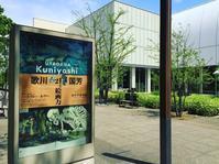 「歌川国芳21世紀の絵画力」withイムジン - しっかり立って、希望の木