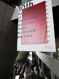 10周年国立新美術館 - 幡ヶ谷写真部 ~写真好き司法書士の写真ブログ~