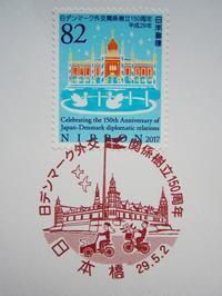 日本・デンマーク国交樹立150年切手押印機特印 - 見知らぬ世界に想いを馳せ