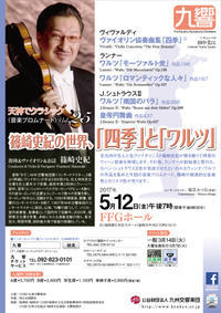 篠崎史紀氏 弾き振りによる「四季」と「ワルツ」 - klavierの音楽探究