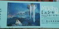ミュシャ展と草間彌生展 - 北軽1130