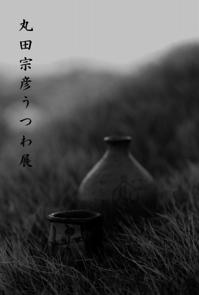 丸田 宗彦うつわ展 - 茶助爺のアルバム