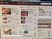 町田多摩境:さかい珈琲の「チキンオムライス」を食べた♪ - CHOKOBALLCAFE