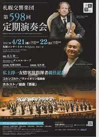 札幌交響楽団第598回定期演奏会@Kitara2017 - 徒然なるサムディ