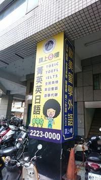 菁英國際語言教育中心 - 台湾の日本語教育