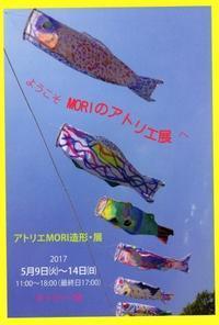 アトリエの展覧会ギャラリー翔 - MORIのアトリエ便りin京都