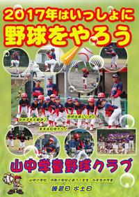 山中学童野球クラブと第65回消火栓放水競技大会 - 酎ハイとわたし