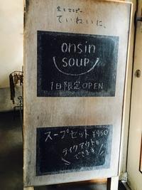 ☆「onsin soup」の1日限定カフェ☆ - 株式会社クールヘッド