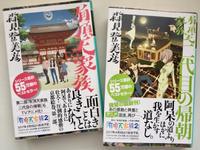 有頂天家族 - サワロのつぶやき♪2 ~東京だらりん暮らし~